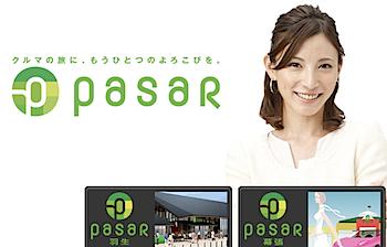 「Pasar(パサール)」とは?