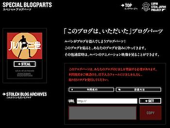 ルパン三世がブログを盗みにやって来るブログパーツ!