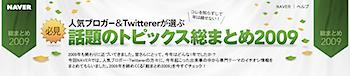 NAVER「話題のトピックス総まとめ2009」