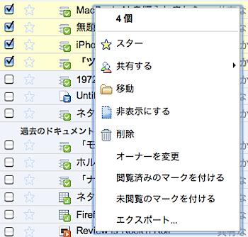 「Googleドキュメント」から文書をダウンロードする方法