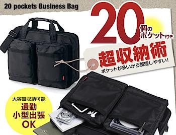 20個(!)もポケットが付いた超収納ビジネスバッグ