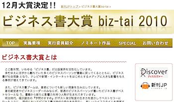 「ビジネス書大賞 biz-tai 2010」ツイッター本は29位でした!