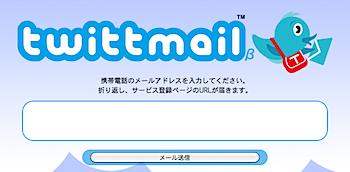 「Twittmail(ツイットメール)」ケータイメールでつぶやき送受信