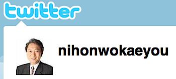 鳩山首相のツイッターアカウントは偽物と判明