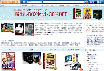 Amazon、CD/DVDウィンターキャンペーン「掘出しBOXセット 30%オフ〜」