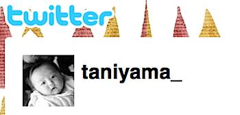 谷山浩子、ツイッターを始める