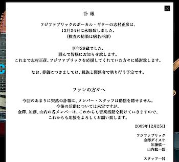 「フジファブリック」ボーカル&ギター志村正彦、急死