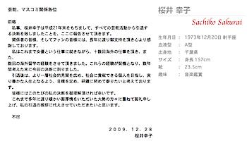 桜井幸子、芸能界引退
