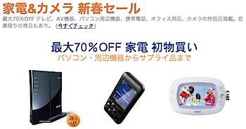 Amazon、最大70%オフ「家電&カメラ 新春セール」