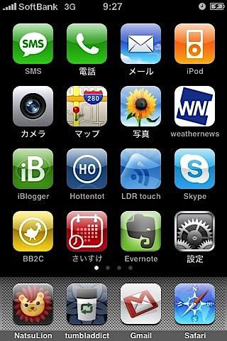 「iPhone」あなたのホーム画面を見せてください