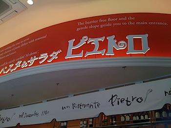 パスタとパン、サラダ食べ放題「ピエトロ」(越谷イオンレイクタウン)