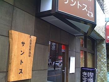 自家焙煎珈琲「サントス」でプレミアムコーヒー(浦和)