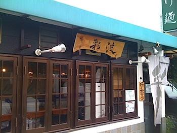 つけ麺「彩流」で油そばを食べる!(浦和)