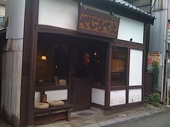 裏門通の渋すぎるザ・喫茶店「やじろべえ」(浦和)