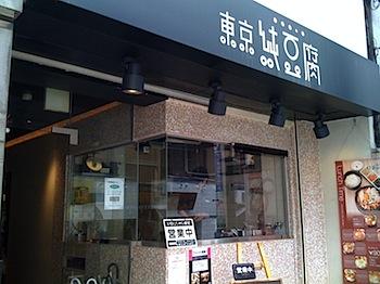 「東京純豆腐(スンドゥブ)(渋谷)」豆腐の鍋料理