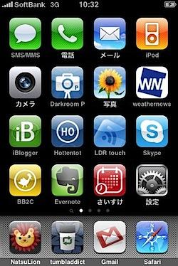 「iPhone」を手にした人にお薦めしたいアプリ・ネタフル編