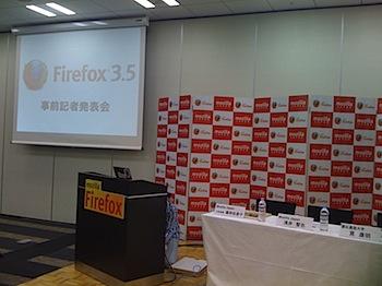 「Firefox 3.5」事前記者発表会レポート(US6月30日8時リリース予定)