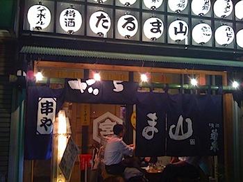 「だるま山」串揚げ/もつ鍋/ハイボールタワーをリーズナブルに楽しむ(浦和)