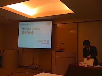 日本のコミュニティの意見を反映した「Movable Type 5」記者発表会レポート