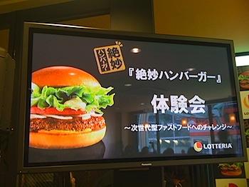 モスバーガーにも真似できないという熱い思いで開発された「絶妙ハンバーガー」体験会