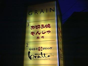 お好み焼き・もんじゃ「風花」(浦和)