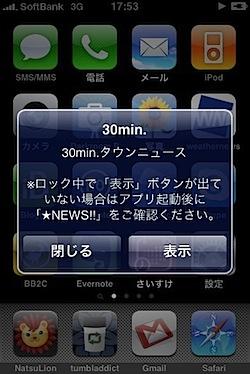 iPhoneアプリ「30min.」プッシュで情報が届いた!