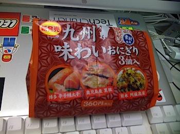 ローソン「九州味わいおにぎり(辛子明太子/黒豚/高菜)」