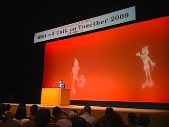 浦和レッズ「Talk on Together 2009」レポート