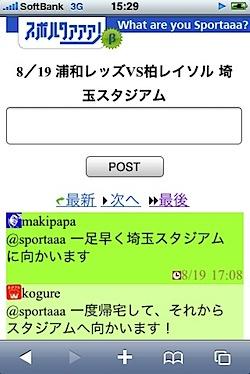浦和レッズの試合をTwitter中継「スポルタァァァ!」