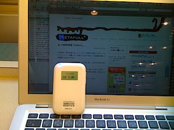 持ち歩けるかわいいWiFiルータ「Personal Wireless Router(PWR)」レポート