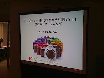 「PENTAX K-x」デジタル一眼レフでブログが変わる!説明編