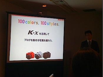 「PENTAX K-x」デジタル一眼レフでブログが変わる!撮影編