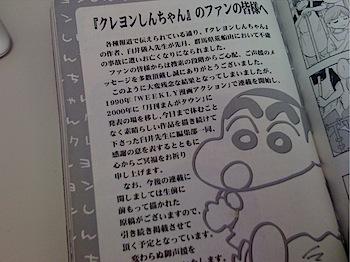 漫画アクション「クレヨンしんちゃんファンの皆様へ」掲載