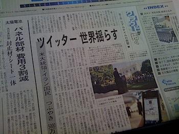 日経産業新聞一面に「ツイッター 世界揺らす」