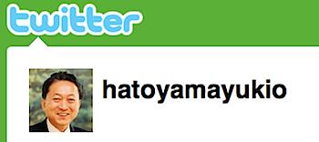 鳩山由紀夫首相、ツイッターを始める