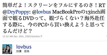 加護亜依はMacBookユーザ