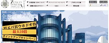 最も全巻読破された人気コミックランキング2009