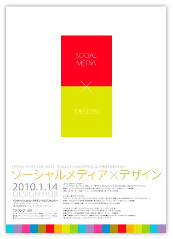 「ソーシャルメディア x デザイン」セミナー&新年会のお知らせ