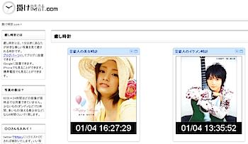 Amazonの商品画像を利用した時計ブログパーツ「癒し時計」