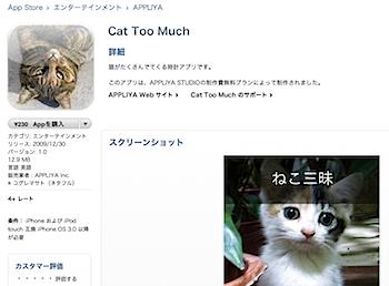 あなたもiPhoneアプリを作れる! ネタフルの猫時計アプリがリリース