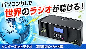 LANケーブルの接続だけで世界中のラジオが聴ける「インターネットラジオ」