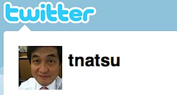 夏野剛@ドワンゴ、ツイッターを始める