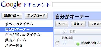 「Google Docs」オンラインストレージ機能に対応