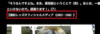 浦和レッズのニュースを編集する「URD:OM」とは?