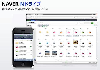 NAVER「Nドライブ」5GBの無料オンラインストレージ