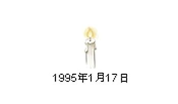 Googleロゴ「1995年1月17日」に