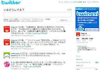ツイッターアカウントが講演資料/雑誌/出版物のスクリーンショットに掲載OKの人リスト