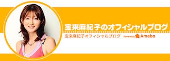 バレー元代表・宝来麻紀子、プロゴルファーに転身