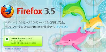 「Firefox 3.6」1月22日2時にリリースへ