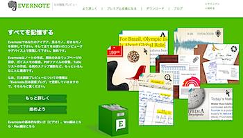 「Evernote」日本語版サイトのプレビューが開始